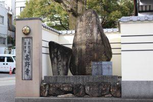 板垣退助誕生地の石碑