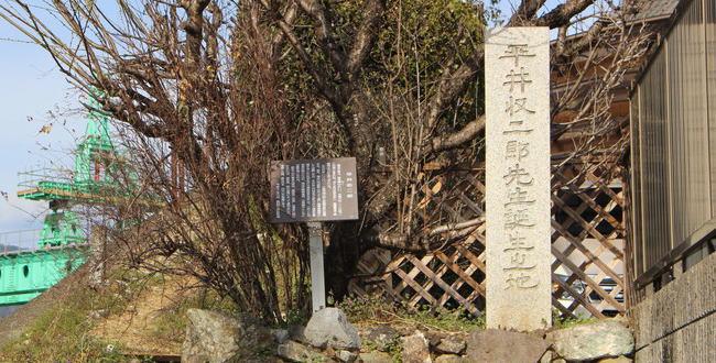平井加尾の誕生地