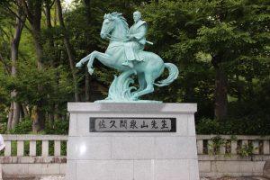 佐久間象山の像