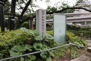 紀州和歌山藩の屋敷跡