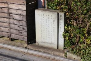 横井小楠 寄留宅跡碑
