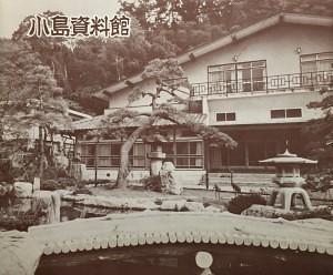 小島資料館