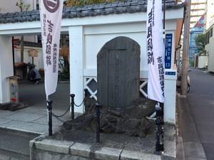 吉良上野介屋敷跡