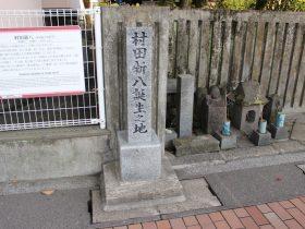 村田新八誕生地