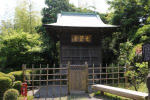 旧吉田茂邸・七賢堂