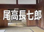 尾高長七郎