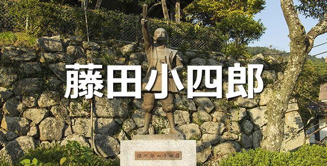 藤田小四郎